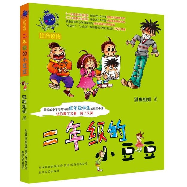 商品详情 - 二年级的小豆豆(注音读物) - image  0