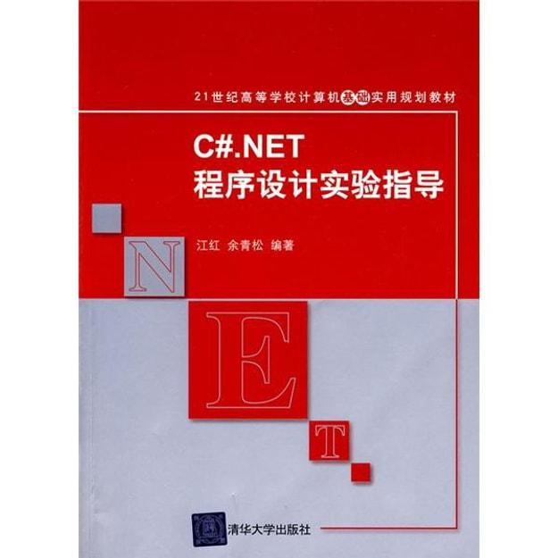 商品详情 - 21世纪高等学校计算机基础实用规划教材:C#.NET程序设计实验指导 - image  0
