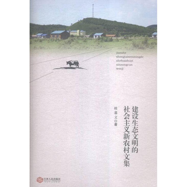 建设生态文明的社会主义新农村文集 怎么样 - 亚米网