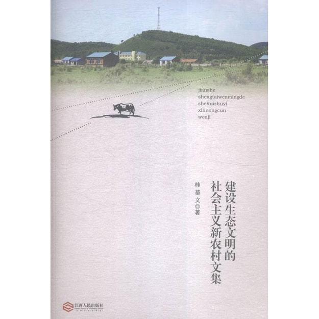 商品详情 - 建设生态文明的社会主义新农村文集 - image  0