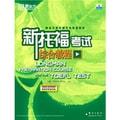 新东方新托福考试培训教材:新托福考试综合教程
