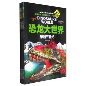 恐龙大世界 少儿科普动物故事百科(3-8岁儿童读物 套装共四册)