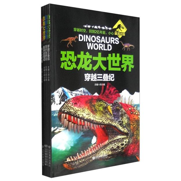 商品详情 - 恐龙大世界 少儿科普动物故事百科(3-8岁儿童读物 套装共四册) - image  0