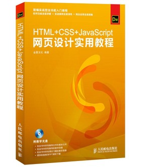 HTML+CSS+JavaScript网页设计实用教程