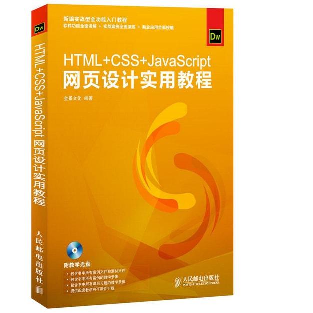 商品详情 - HTML+CSS+JavaScript网页设计实用教程 - image  0
