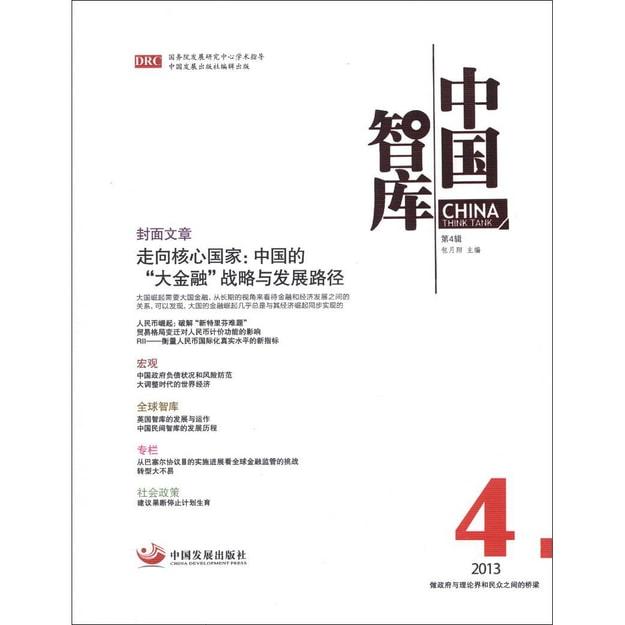 商品详情 - 中国智库(第4辑) - image  0