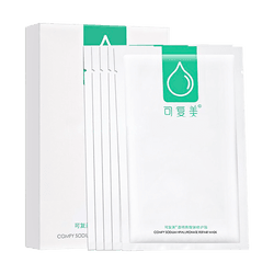 Sodium Hyaluronate Repair Mask 5 Sheets