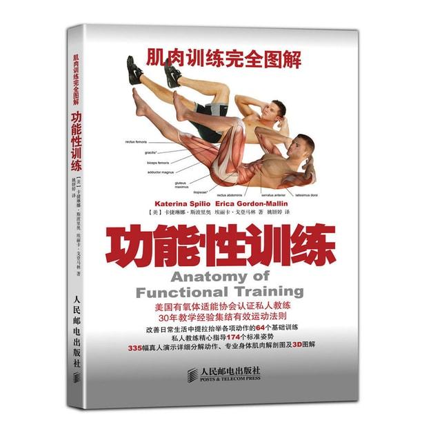 商品详情 - 肌肉训练完全图解:功能性训练 - image  0