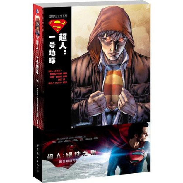 商品详情 - 超人:一号地球 - image  0