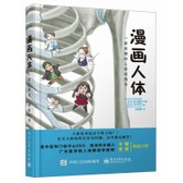 漫画人体:一看就懂的人体结构书