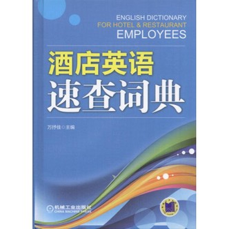 酒店英语速查词典