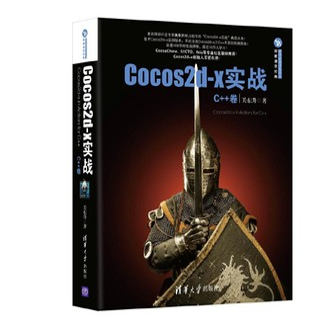 Cocos2d-x实战:C++卷