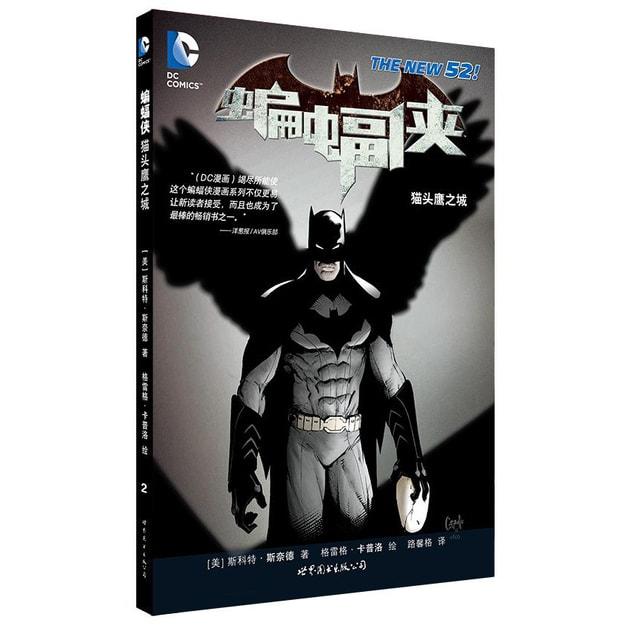 商品详情 - 蝙蝠侠:猫头鹰之城 - image  0