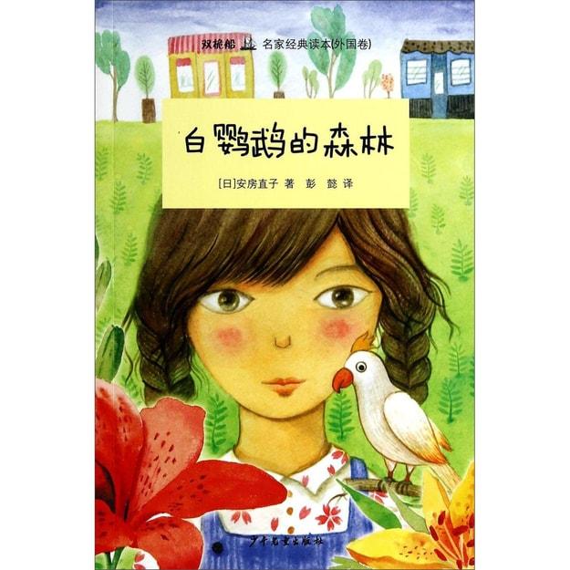 """商品详情 - """"双桅船名家经典读本""""(外国卷)白鹦鹉的森林 - image  0"""