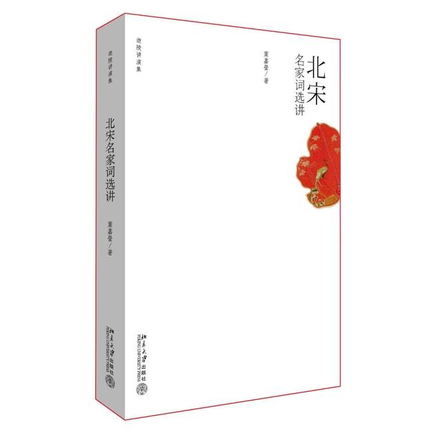 商品详情 - 迦陵讲演集:北宋名家词选讲 - image  0