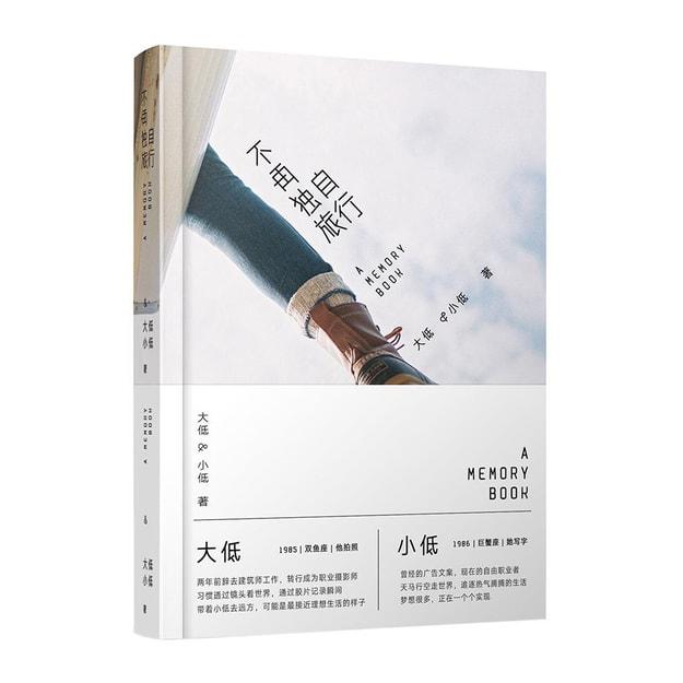 商品详情 - 不再独自旅行 - image  0