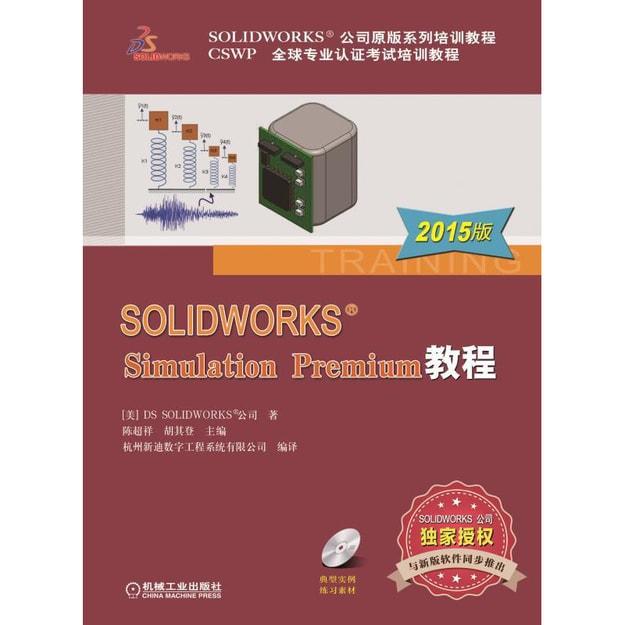 商品详情 - SOLIDWORKS Simulation Premium 教程(2015版 附光盘) - image  0