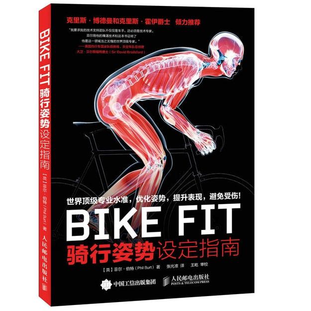 商品详情 - BIKE FIT :骑行姿势设定指南 - image  0