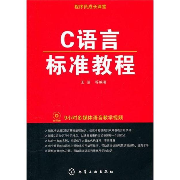 商品详情 - 程序员成长课堂:C语言标准教程(附光盘) - image  0