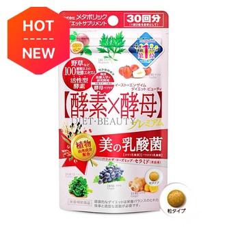 日本MDC Metabolic Diet Beauty酵素x酵母减重减脂清肠酵素 配合乳酸菌 30回份 60片入 日本网络销售第一位