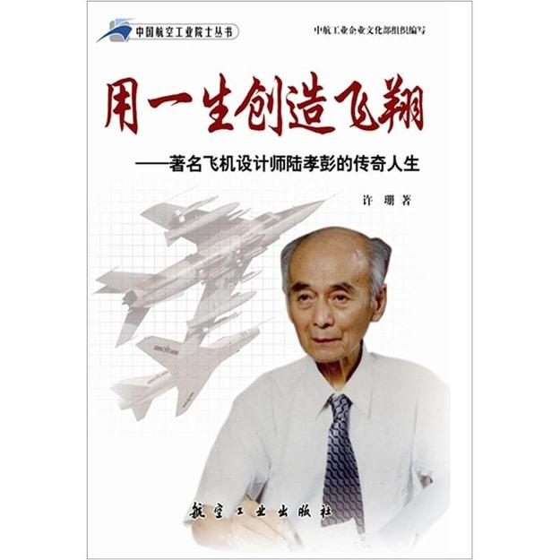 商品详情 - 用一生创造飞翔:著名飞机设计师陆孝彭的传奇人生 - image  0