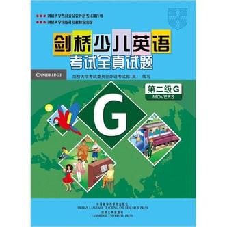 剑桥少儿英语考试全真试题第二级G试题集(附磁带2盒)