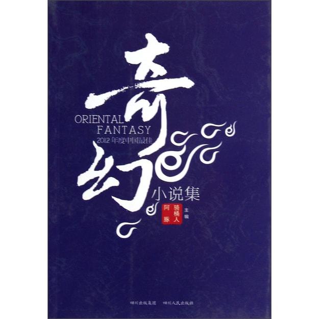 商品详情 - 2012年度中国最佳奇幻小说集 - image  0