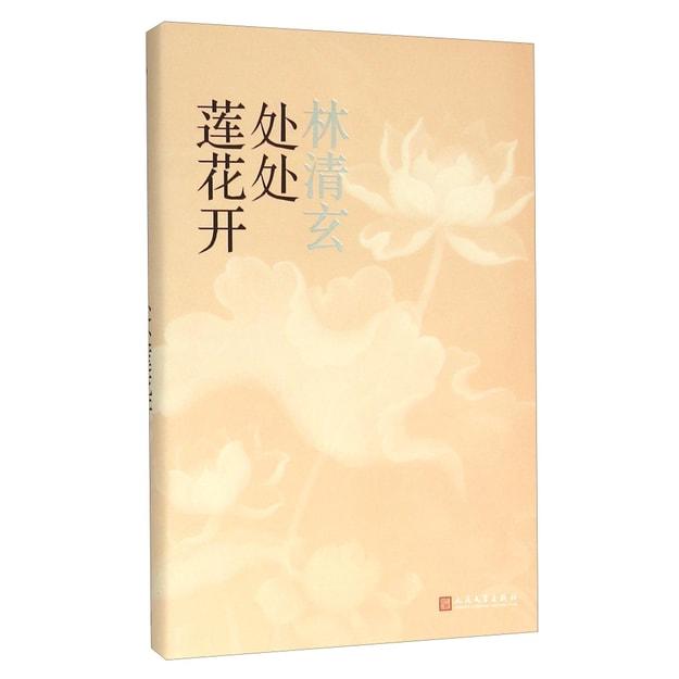 商品详情 - 处处莲花开 - image  0
