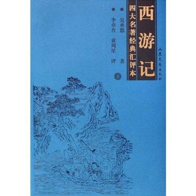 商品详情 - 四大名著经典汇评本:西游记(套装上下2册) - image  0