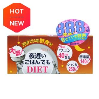 日本新谷酵素 NIGHT DIET夜用睡眠瘦身加强版 30日份 针对夜食族 酵素提高140%