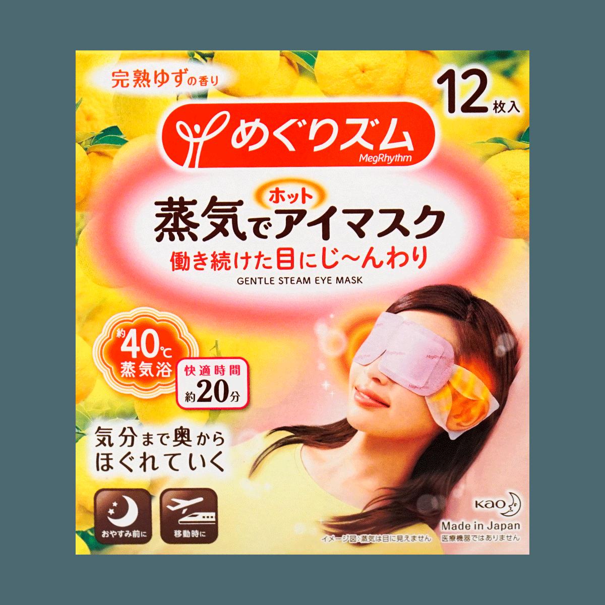 日本KAO花王 新版蒸汽眼罩 缓解疲劳去黑眼圈 #柚子香型 12枚入 包装随机发送 怎么样 - 亚米网