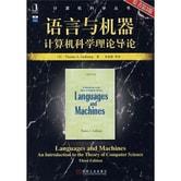 语言与机器:计算机科学理论的导论(原书第3版)