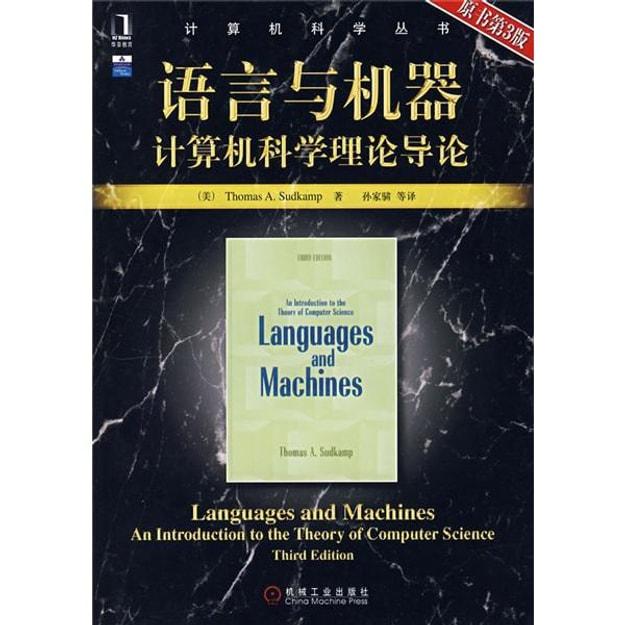 商品详情 - 语言与机器:计算机科学理论的导论(原书第3版) - image  0