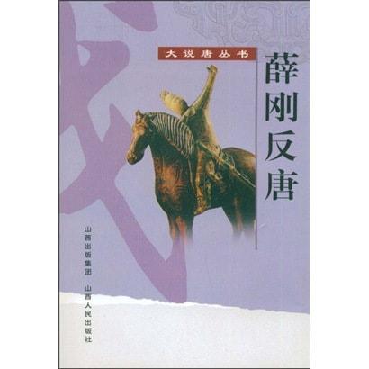 Yamibuy.com:Customer reviews:薛刚反唐