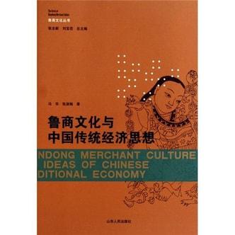 鲁商文化与中国传统经济思想