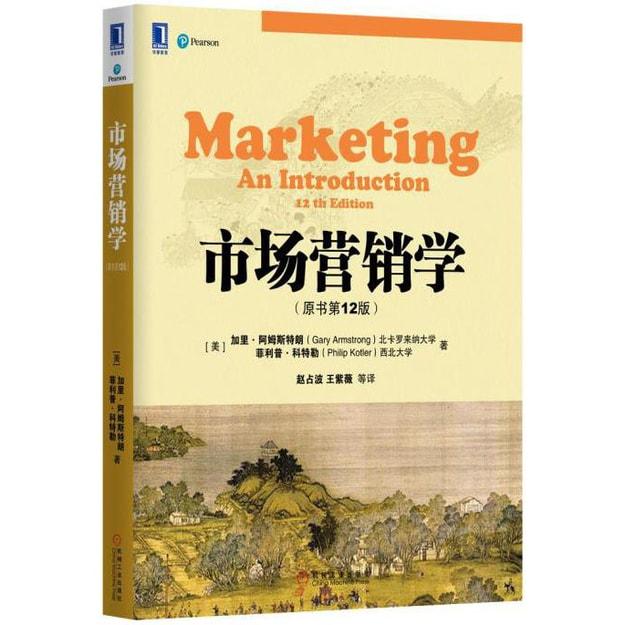 商品详情 - 市场营销学(原书第12版) - image  0