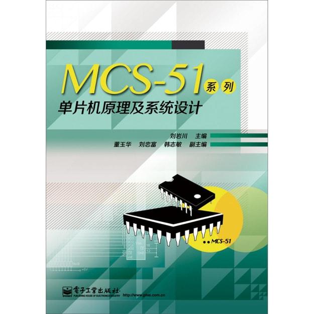 商品详情 - MCS-51系列单片机原理及系统设计 - image  0