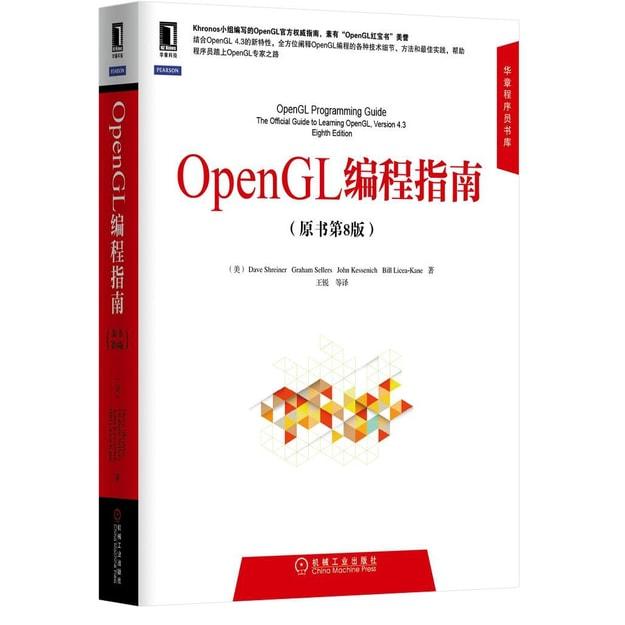 商品详情 - 华章程序员书库:OpenGL编程指南(原书第8版) - image  0