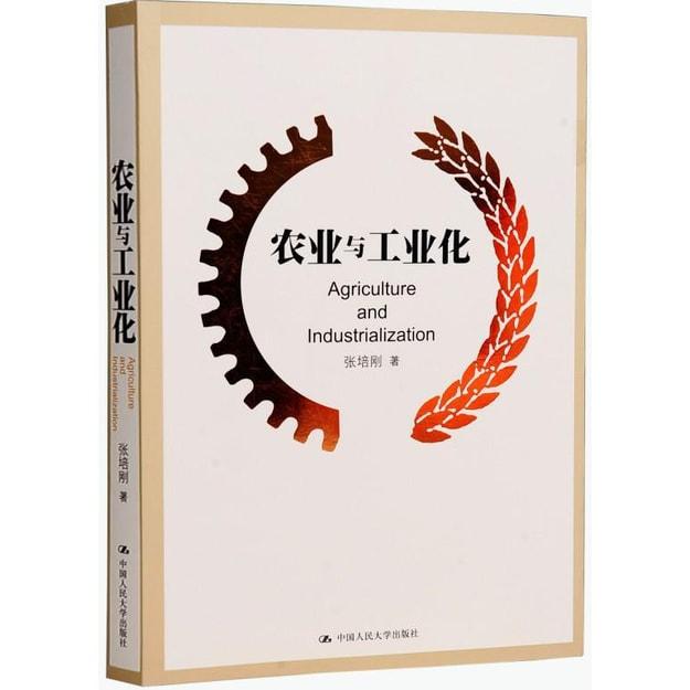 商品详情 - 农业与工业化 - image  0