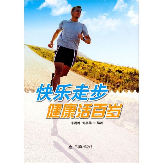 商品详情 - 快乐走步健康活百岁 - image  0