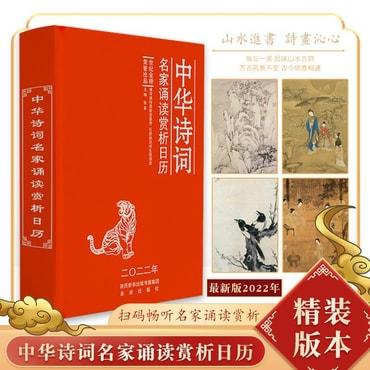 中华古诗词日历·2022年
