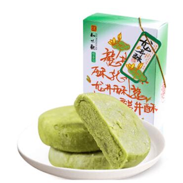 ZHIWEIGUAN Longjin Green Tea Cake 150g