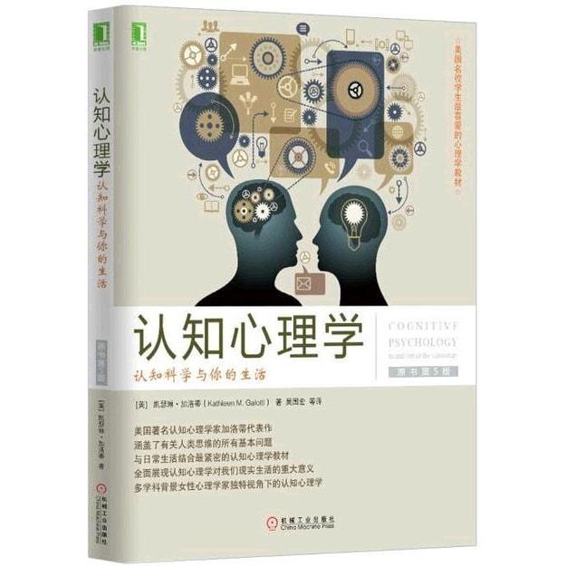 商品详情 - 认知心理学:认知科学与你的生活(原书第5版) - image  0