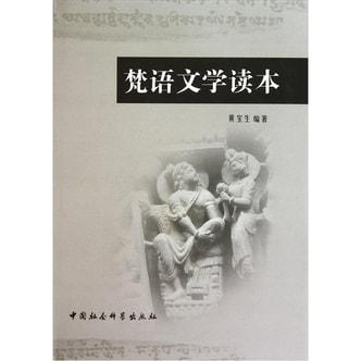 梵语文学读本