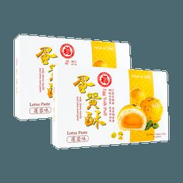 【2盒分享装】五福 莲蓉蛋黄酥 内含Q弹雪媚娘 330g 6枚入