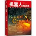 科幻可以这样看·点评丛书:机器人的信条