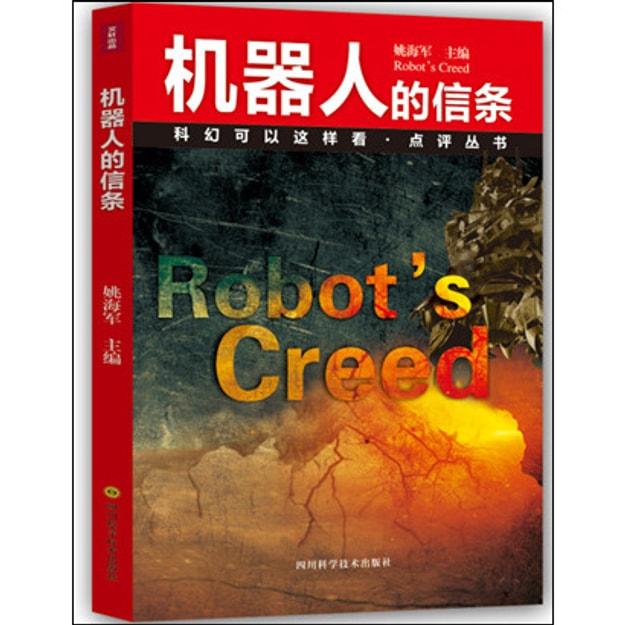 商品详情 - 科幻可以这样看·点评丛书:机器人的信条 - image  0