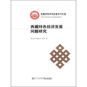 西藏特色经济发展问题研究