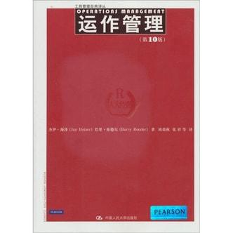 运作管理(第10版)