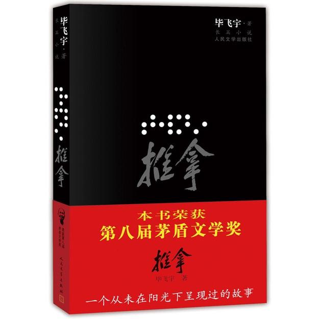 商品详情 - 推拿(插图本) - image  0